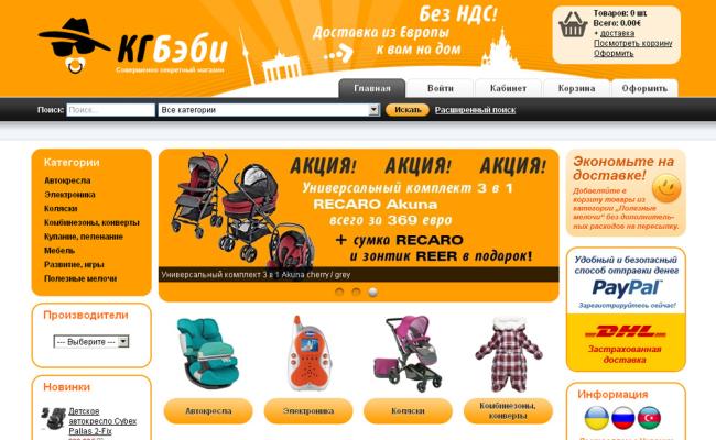 Online-Shop KGBaby.com